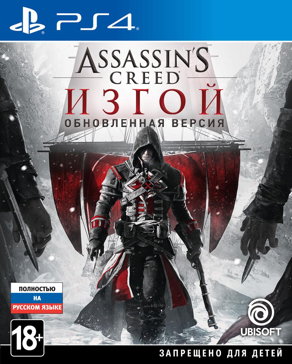 Assassin's Creed: Изгой. Обновленная версия (PS4) xbox