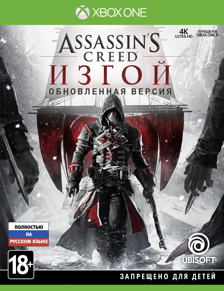 Assassin's Creed: Изгой. Обновленная версия (Xbox One) forum novelties hospital nurse stethoscope