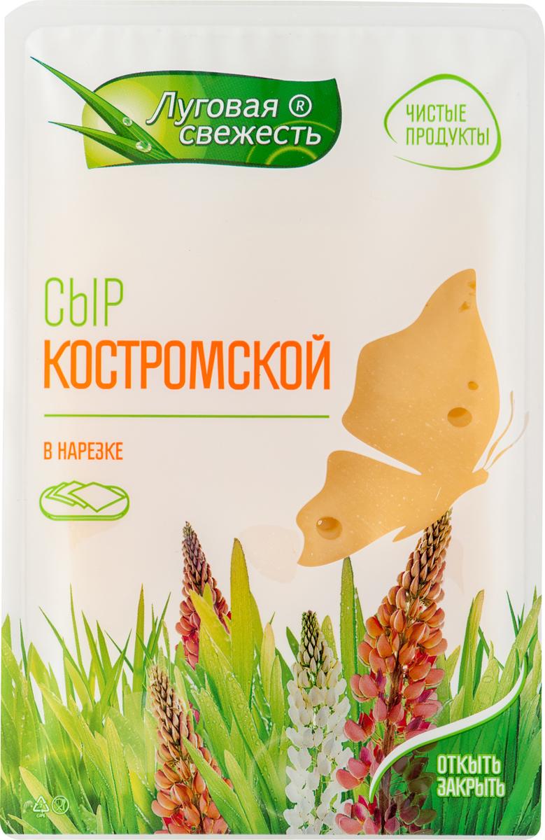 Луговая Свежесть Сыр Костромской, 45%, нарезка, 125 г сыр