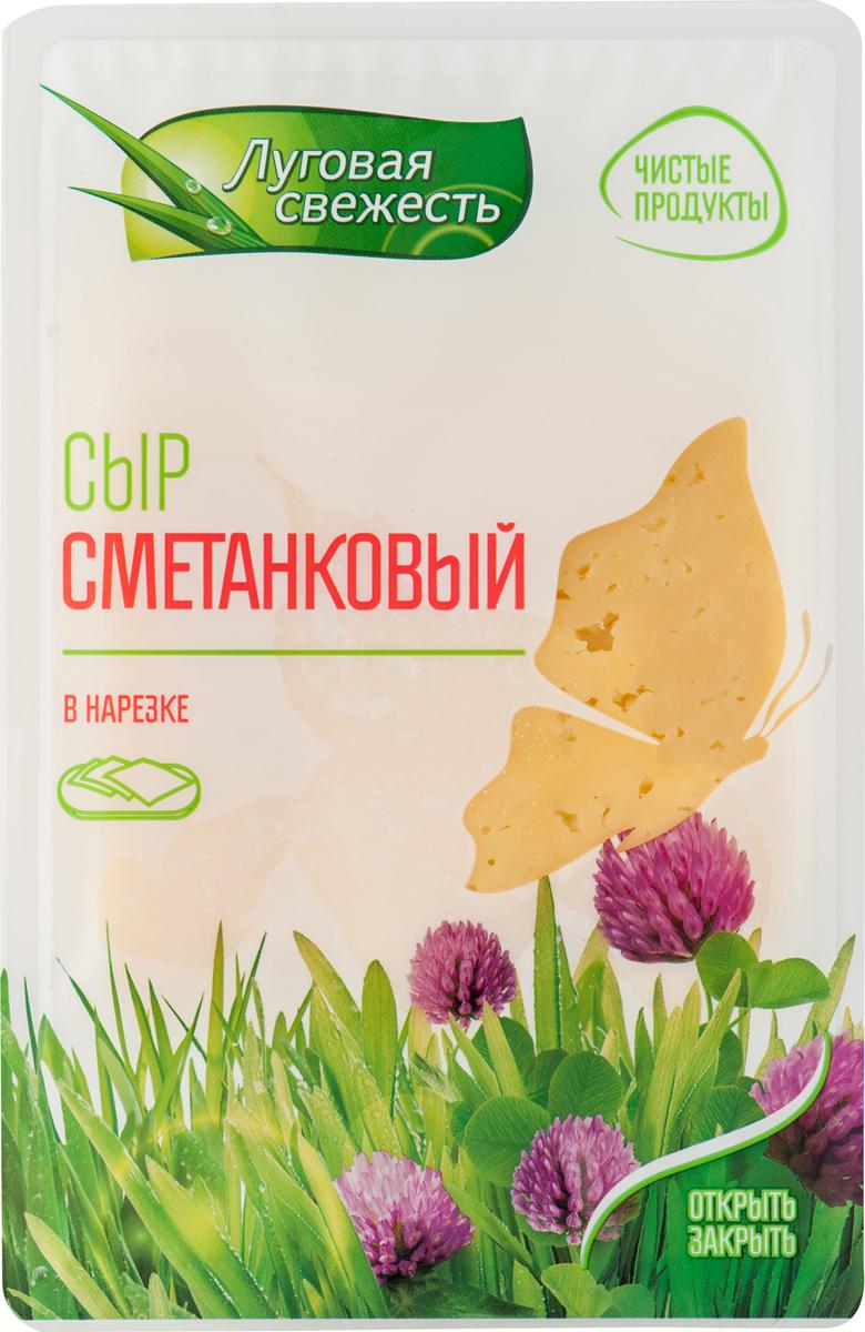 Луговая Свежесть Сыр Сметанковый, 50%, нарезка, 125 г сыр советский брусок 50%