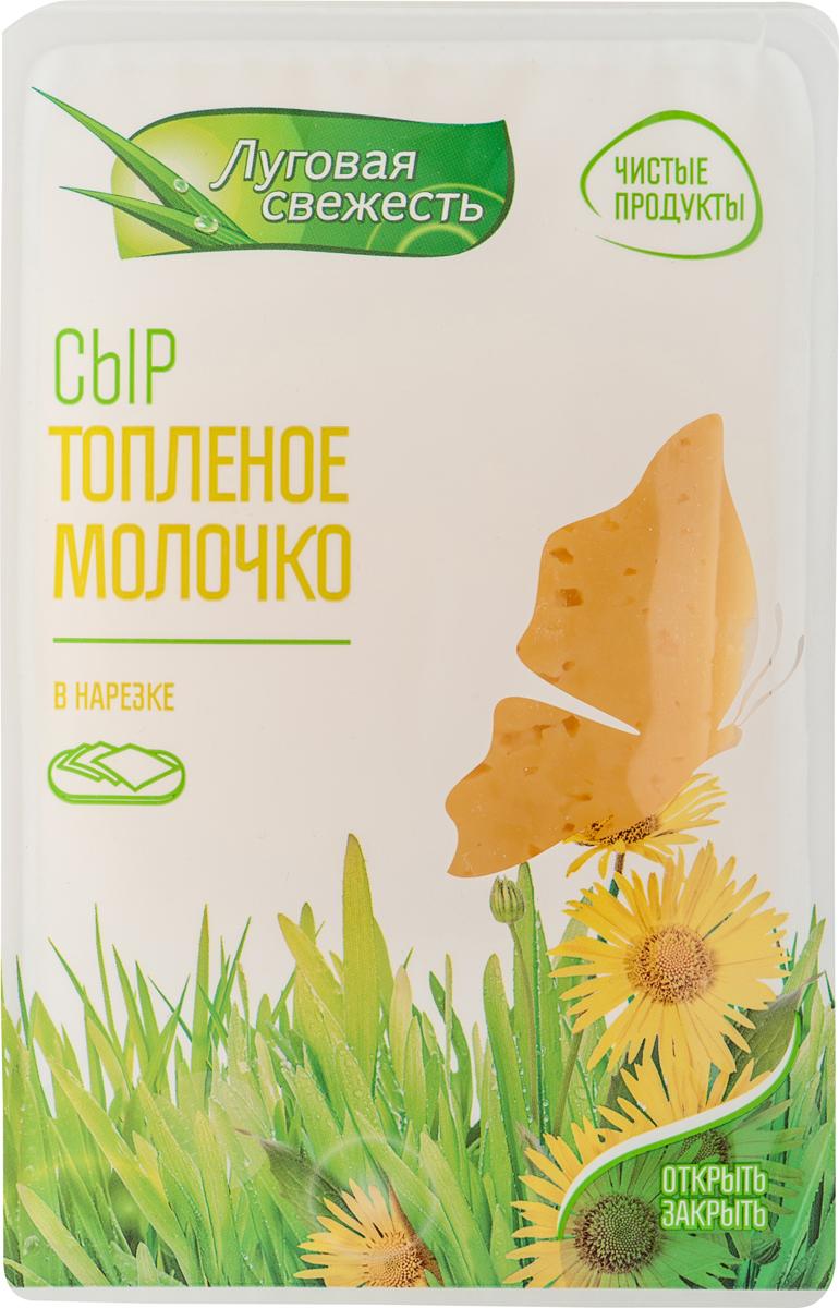 Луговая Свежесть Сыр Топленое молочко, 50%, нарезка, 125 г175-407Сыр Топленое молочко - это полутвердый сыр Вкус сыра нежный молочный, напоминающий вкус знакомый с детсва - топленое молочко Сырное тесто нежное, пластичное и однородное Цвет от светло-желтого до желтого, на разрезе видны небольшие круглые
