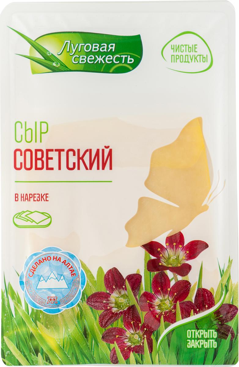 Луговая Свежесть Сыр Советский, 50%, нарезка, 125 г сыр