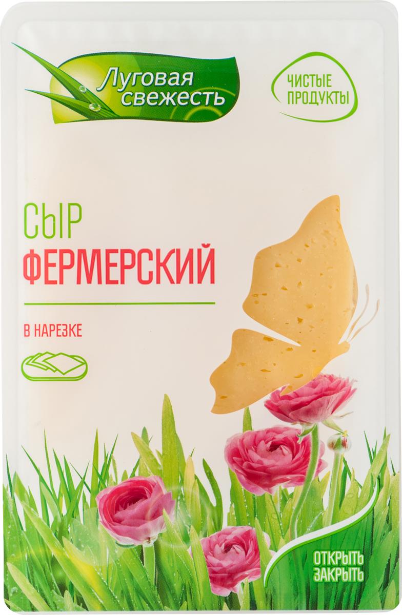 Луговая Свежесть Сыр Фермерский, 50%, нарезка, 125 г сыр