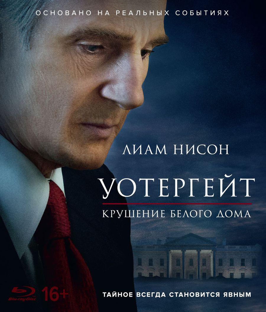 все цены на Уотергейт: Крушение Белого дома (Blu-ray) онлайн