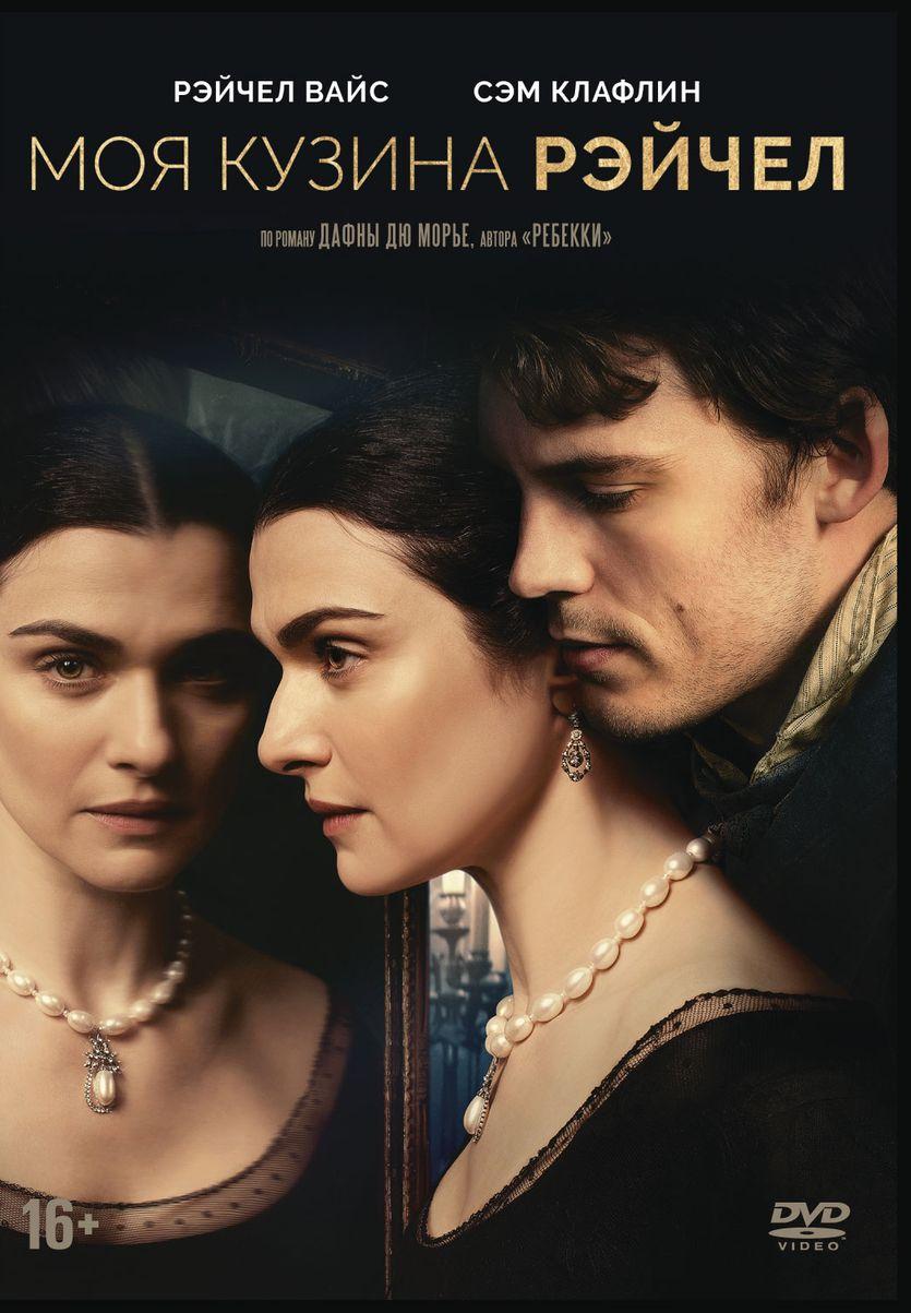 Филипп очень привязан к своему приемному отцу Эмброузу. Однако во время поездки по Италии Эмброуз знакомится с Рэйчел, своей дальнейродственницей, женится на ней и вскоре умирает. Филипп уверен, что коварная красотка Рэйчел убила его опекуна, чтобы заполучить состояниесупруга. Оттачивая план мести, он не замечает, как сам влюбляется в Рэйчел.