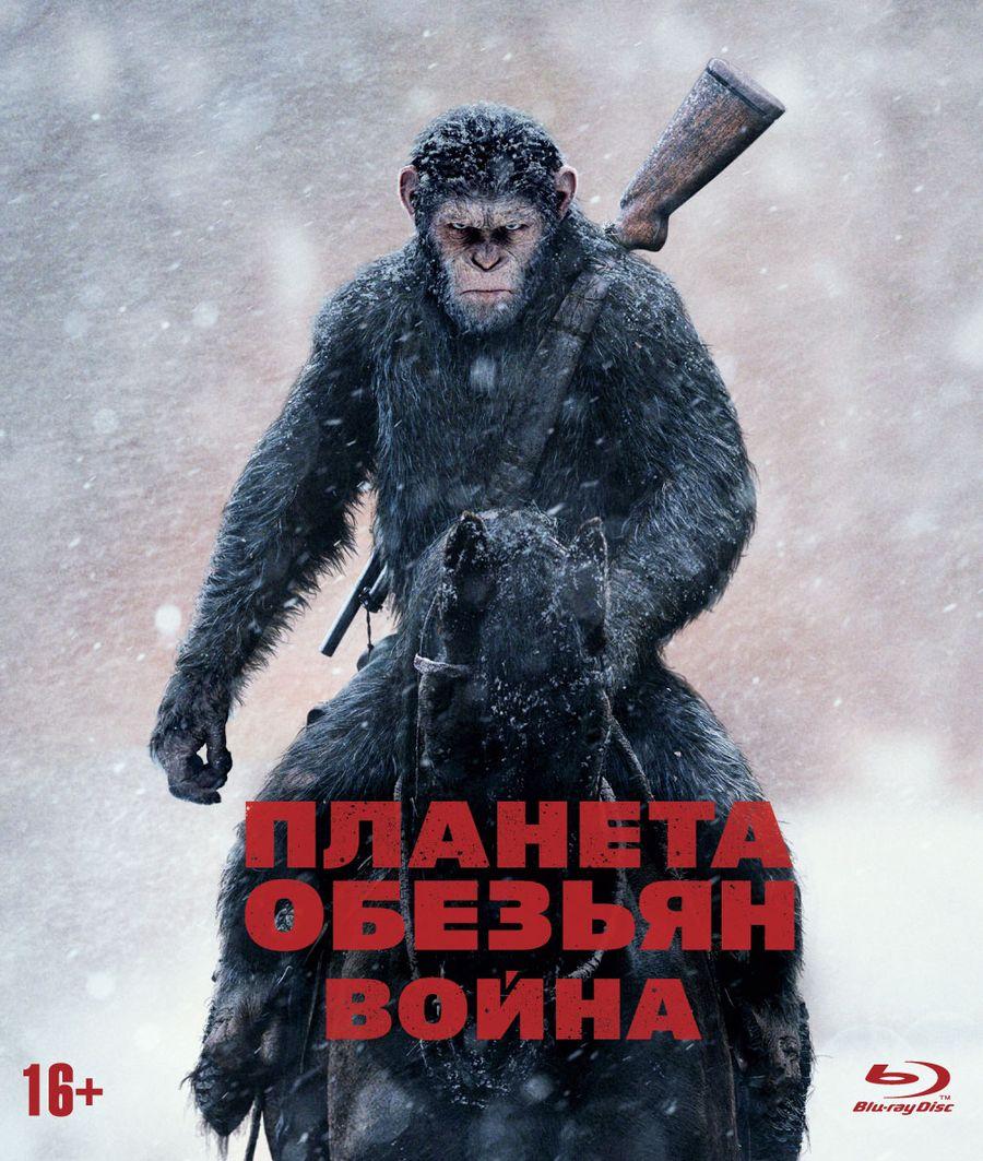 все цены на Планета обезьян: Война (Blu-ray)