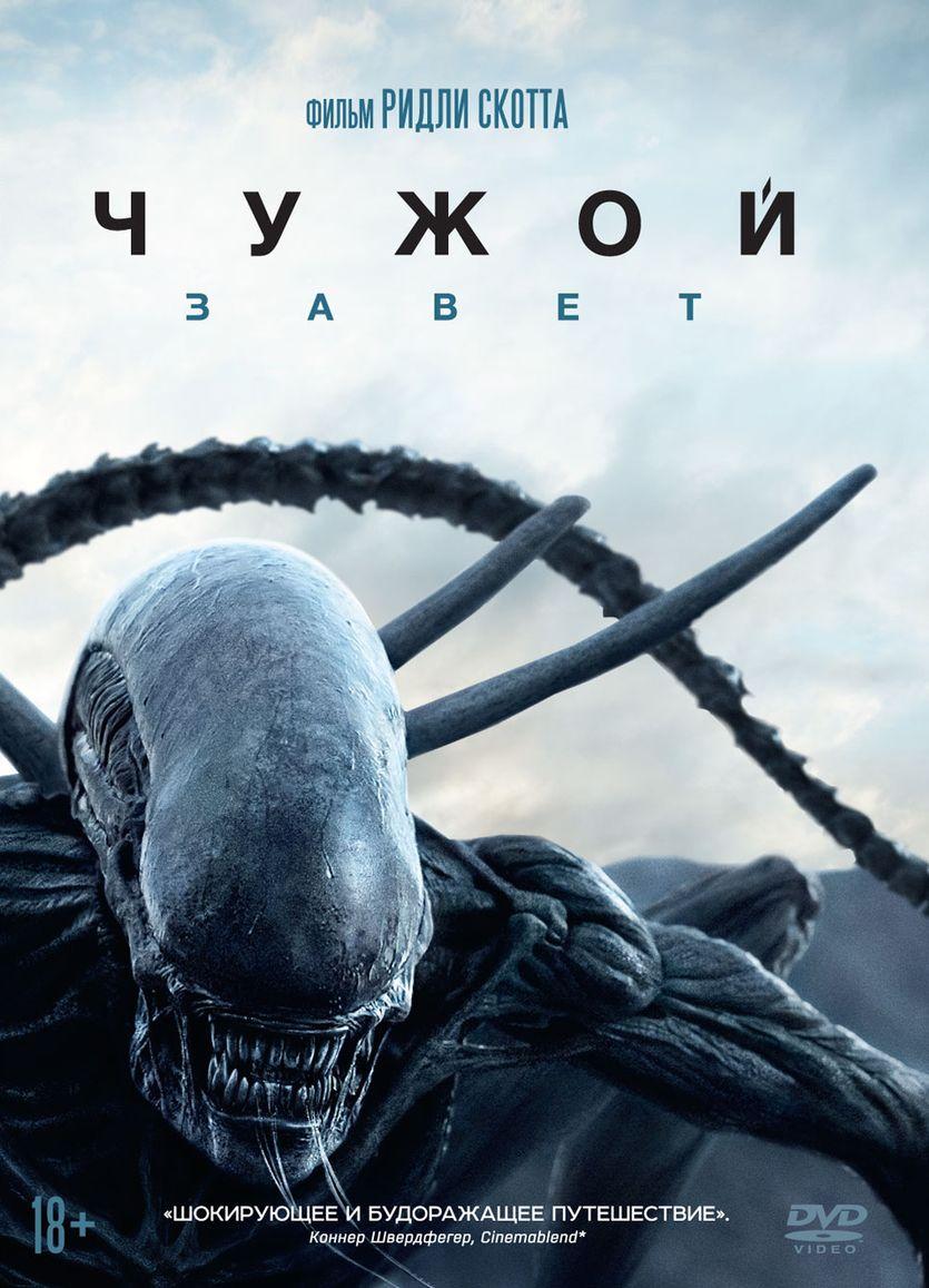 Zakazat.ru: Чужой: Завет