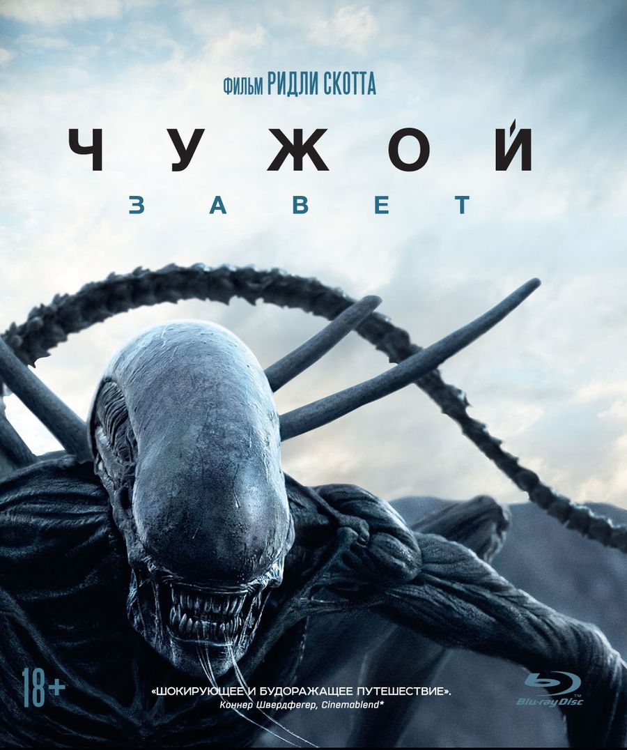Чужой: Завет (Blu-ray) проигрыватель blu ray lg bp450 черный