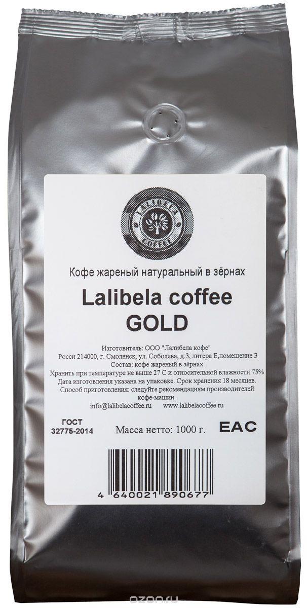 Lalibela coffee Gold кофе в зернах, 1 кг33032Бленд Арабики и высококачественной Африканской Робусты. Придает приготовленным из него экспрессо и капучино отличный вкус, насыщенную плотность, ярко выраженный аромат фруктов и приятное послевкусие, с тонкими нотками шоколада. Один из самых популярных кофе в офисах и некоторых ресторанах быстрого питания.Уважаемые клиенты! Обращаем ваше внимание на то, что упаковка может иметь несколько видов дизайна. Поставка осуществляется в зависимости от наличия на складе.Кофе: мифы и факты. Статья OZON Гид
