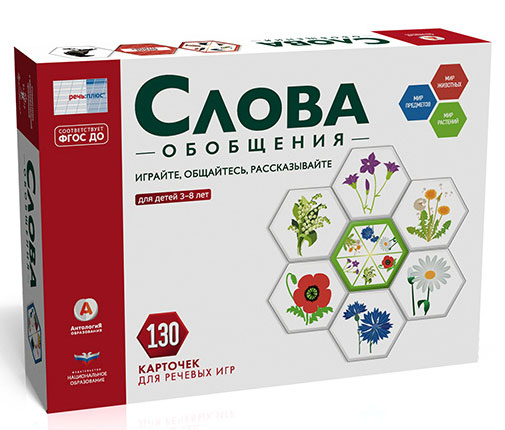Zakazat.ru: Речевое развитие в детском саду. Слова. Обобщения (набор из 130 карточек)