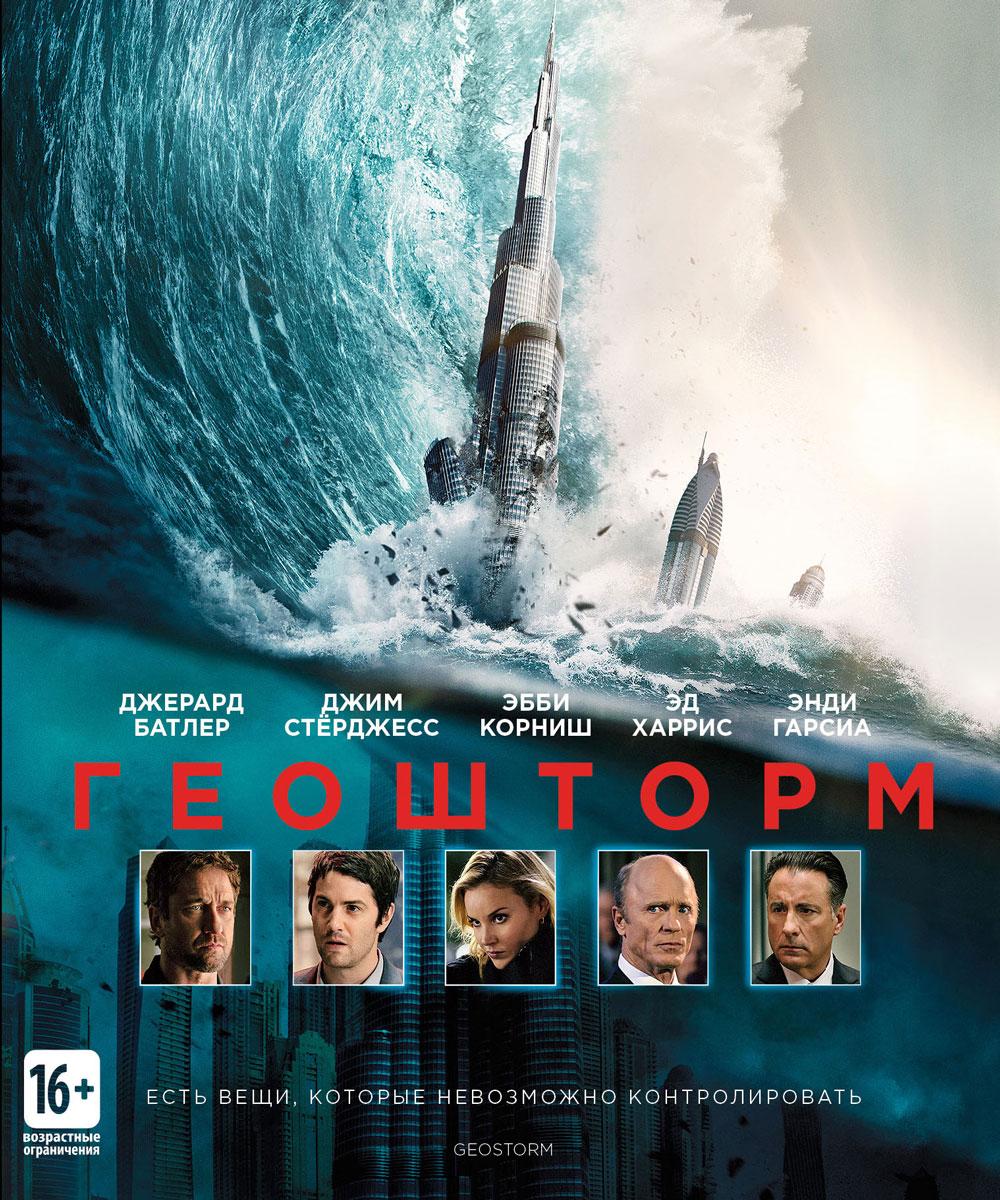 Геошторм (Blu-ray) премьера фильма наперегонки со временем совместно с тинькофф банк 2018 06 03t17 00