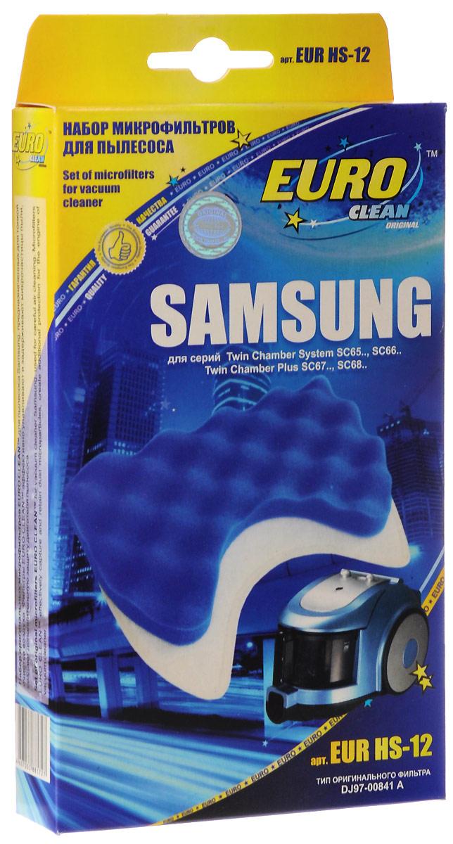 Euro Clean EUR HS-12 набор микрофильтров для пылесосов Samsung, 2 шт (аналог DJ97-00841A)EUR HS-12Набор оригинальных микрофильтров Euro Clean EUR HS-12 для пылесосов Samsung. Фильтры предназначены для тонкой очистки воздушного потока и защиты двигателя. Микрофильтры надежно удерживают мельчайшие частицы пыли благодаря применению специальных фильтровальных материалов.Уникальность микрофильтров Euro Clean EUR HS-12 в сложной рельефной поверхности, за счет которой увеличивается фильтрующая площадь и значительно повышается уровень фильтрации.