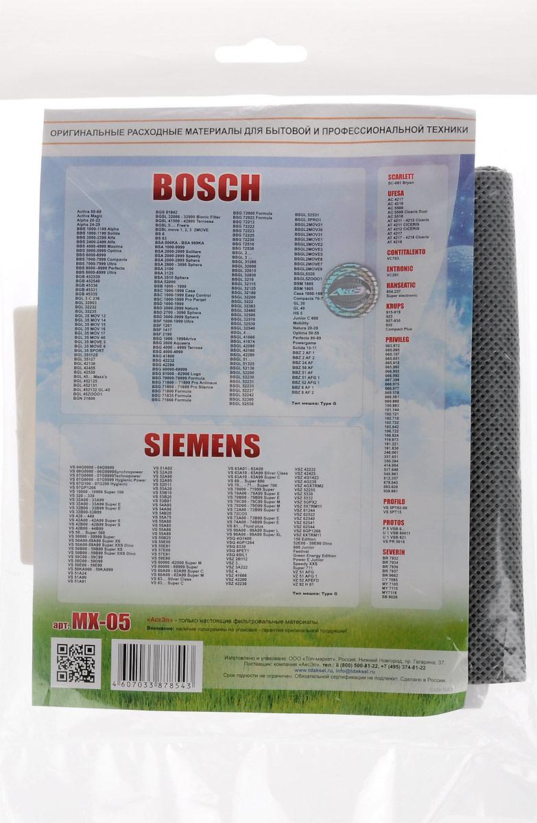 Ozone MX-05 пылесборник для пылесосов BoschMX-05Многоразовый синтетический пылесборник Ozone microne multiplex MX-05 предназначен для бытового использования. Пылесборник Ozoneсоответствуют высоким стандартам качества. Благодаря использованию специального четырехслойного синтетического материала, пылесборник Ozonemicrone multiplex MX-05 обладает высочайшей степенью фильтрации и повышенной прочностью. Серия Micron задерживает мельчайшие частицы пыли и пыльцы. Ozonemicrone multiplex MX-05 выдерживает нагрузку до 30кг., а так же выполняется 100% заполняемость мешка.Уважаемые клиенты! Обращаем ваше внимание на то, что упаковка может иметь несколько видов дизайна, а также на возможные изменения в цвете деталей товара. Поставка осуществляется в зависимости от наличия на складе.