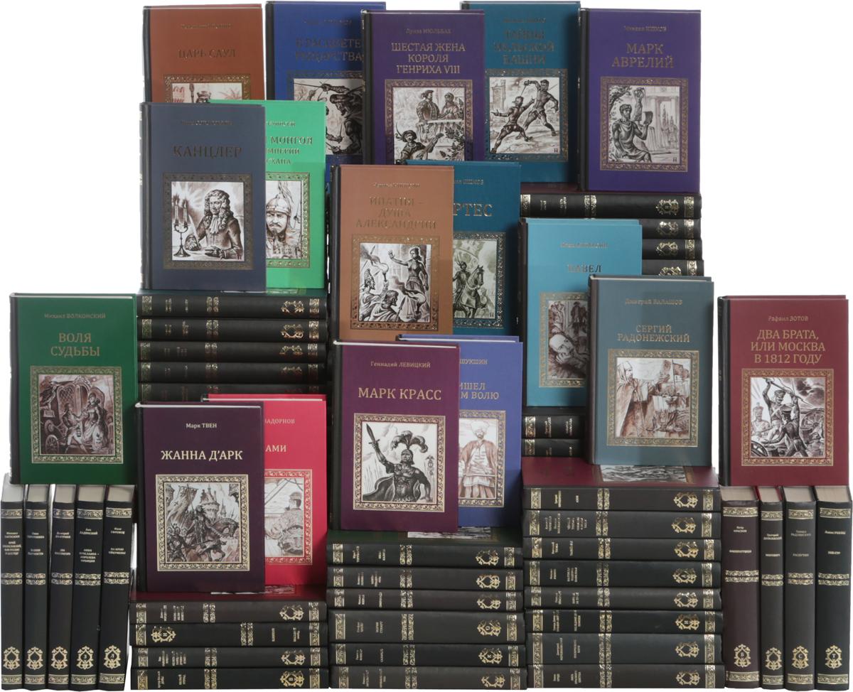 Серия Коллекция исторических романов (комплект из 132 книг) научная литература как источник специальных знаний