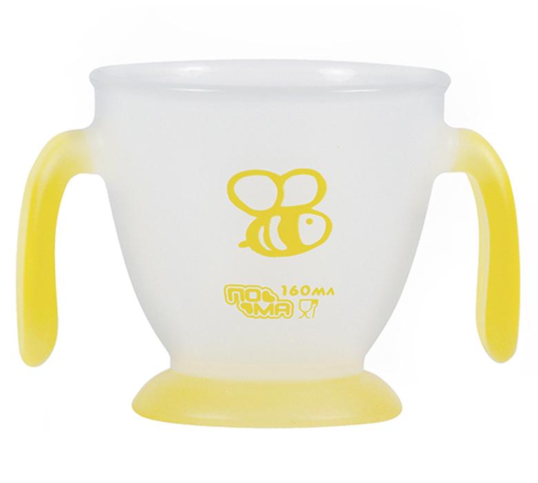 ПОМА Чашка детская с двумя ручками 160 мл погремушка пома 1