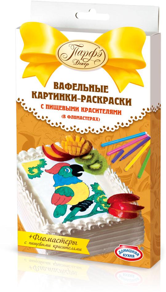 Парфэ Набор Вафельные картинки и фломастеры18907Съедобные вафельные украшения изготовлены из вафельного теста, достаточно прочны, очень просты и удобны в использовании. Раскрашенными с помощью фломастеров картинками можно украсить торт или пирожные. Фломастеры с пищевыми красителями можно также использовать для нанесения на поверхность изделий, покрытую помадкой или глазурью (кулич, кекс, торт).