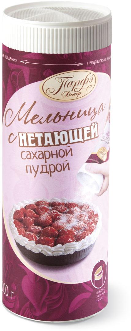 Мельница используются для экономного и равномерного распыления сахарной пудры на поверхность изделий (тортов, пирожных, булочек, кексов, куличей, др.). Готовые изделия приобретают красивый, аккуратный вид, а также приобретают сладкий вкус.Нетающую сахарную пудру можно использовать на еще не остывших изделиях (до 40 °С), она не впитывает влагу и жир, сохраняет неизменным белый цвет.