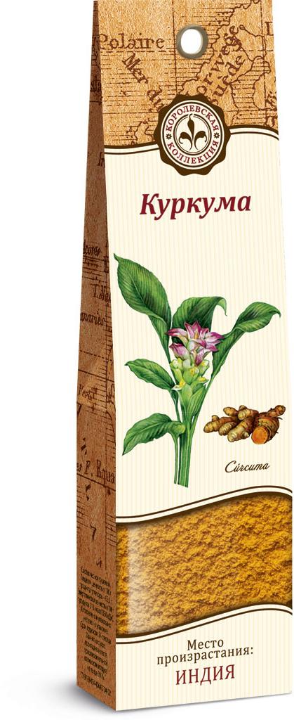 Домашняя кухня Куркума, 25 г23179Куркума — очень распространенная пряность, содержащая много минеральных веществ и витаминов, употребление ее в пищу способствует здоровой и долгой жизни. Используется не только как пряность, но и как пищевой краситель, имеет слабый пряный аромат, близкий к имбирному. Куркума — отличная приправа для плова, куриного бульона, овощных салатов, соусов, омлетов, супов. Особенно хороша в блюдах из риса. Используется при выпечке, придавая мучным изделиям золотистый цвет. Сочетается со всеми пряностями.