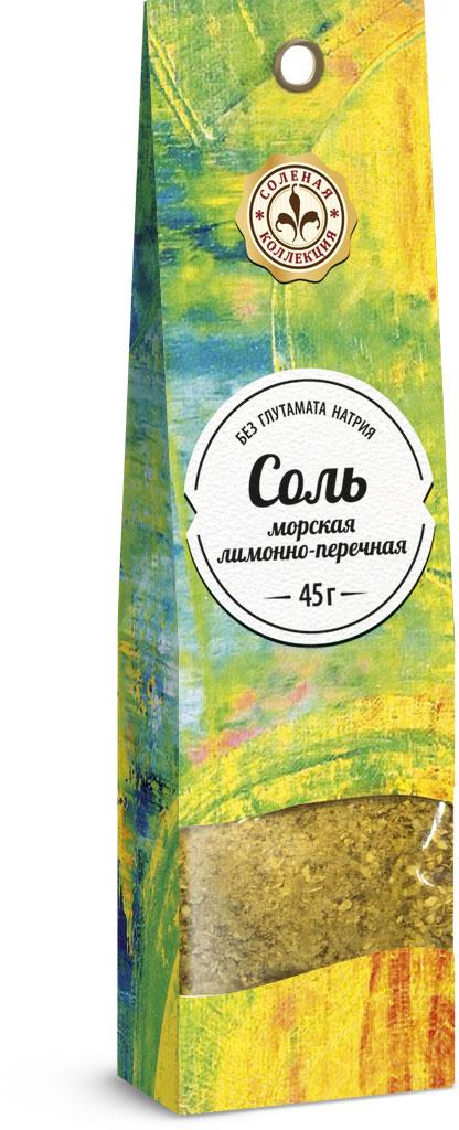 Домашняя кухня Соль лимонно-перечная, 45 г домашняя кухня приправа для рыбы 20 г