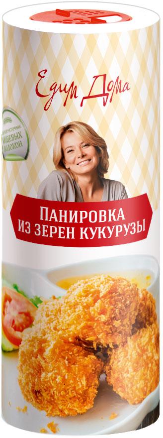 Любите аппетитную румяную корочку? Тогда панировка — ваш продукт! Панировочные смеси на основе экструдированной муки изготовлены из натурального сырья (рис, греча, кукуруза, пшеница). Такая панировка идеально сочетается с другими продуктами. Помимо этого, панировка является источником пищевых волокон и клетчатки. Готовить в панировке можно очень многое — обваляйте в ней не только котлеты, мясо и рыбу, но и грибы, и биточки из крабов или фасоли, и рисовые бомбочки, и даже творожники! Чтобы сделать панировку более интересной, можно добавить в нее чеснок, ароматные травы или натертый сыр.