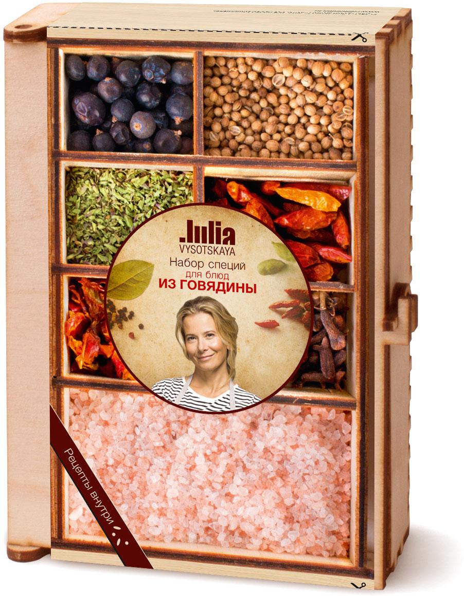 Julia Vysotskaya Сундучок Специи для говядины, 79 г35232Набор пряностей для блюд из говядины. Такой сундучок украсит любую кухню и станет приятным подарком любителям кулинарных экспериментов. Рецепты от Юлии Высоцкой внутри набора.