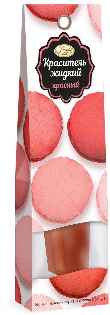 Парфэ Краситель красный, 25 г36632Красители Парфэ предназначены для придания окраски кремам (масляному, белковому, заварному), муссам, желе, мармеладам, джемам, мороженому, взбитым сливкам, сахарной мастике и т. д. Рекомендуемая дозировка: 2-3 капли на 100 грамм продукта в зависимости от желаемой интенсивности цвета.