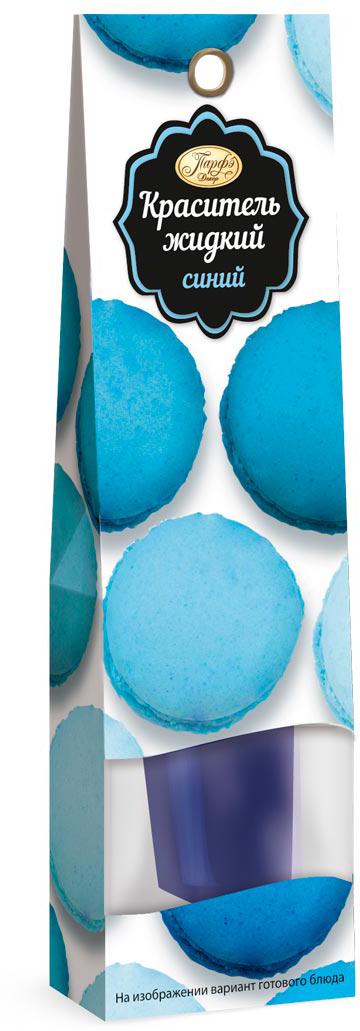Парфэ Краситель синий, 25 г комплексная пищевая добавка парфэ красителипищевыесухие 30г