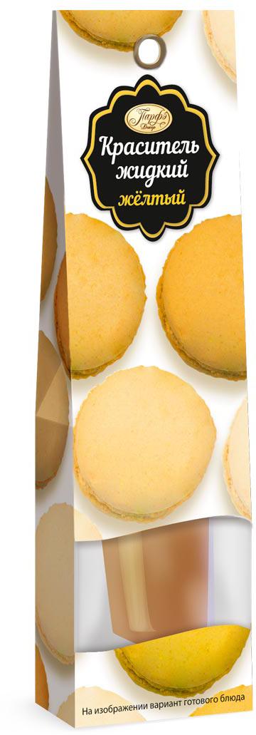 Парфэ Краситель желтый, 25 г36634Красители Парфэ предназначены для придания окраски кремам (масляному, белковому, заварному), муссам, желе, мармеладам, джемам, мороженому, взбитым сливкам, сахарной мастике и т. д. Рекомендуемая дозировка: 2-3 капли на 100 грамм продукта в зависимости от желаемой интенсивности цвета.