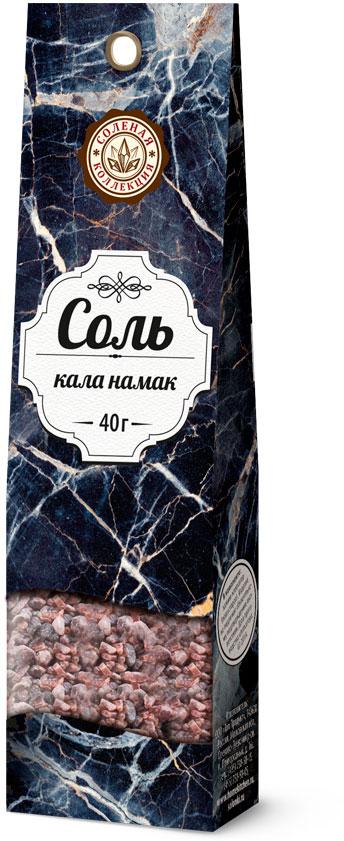 Домашняя кухня Соль кала намак, 40 г36647Буквальный перевод с хинди — черная соль. Это соль вулканического происхождения, еще называемая черной индийской солью. Черная соль обогащена соединениями железа и серы. Первые придают соли цвет от светло-розового в мелких фракциях до темно-фиолетового для крупных кристаллов, а вторые — кисловатый вкус и характерный сероводородный запах (запах переваренного яйца). Кала намак традиционно входит в рецептуру чат масалы — традиционной индийской смеси специй, применяемой в свежих салатах, а также иногда с орехами, йогуртами и соками. Заурядный огурец, очищенный от шкурки и присыпанный смесью кала намак и острого перца, превращается в необычное, освежающее угощение. Интересный дополнительный вкус приобретает манго или арбуз с черной солью. Пользуясь дружбой черной соли и фруктов, индийцы делают фруктовые чатни, а щепотка такой соли с ломтиком имбиря послужит прекрасной закуской, возбуждающей аппетит перед обедом.