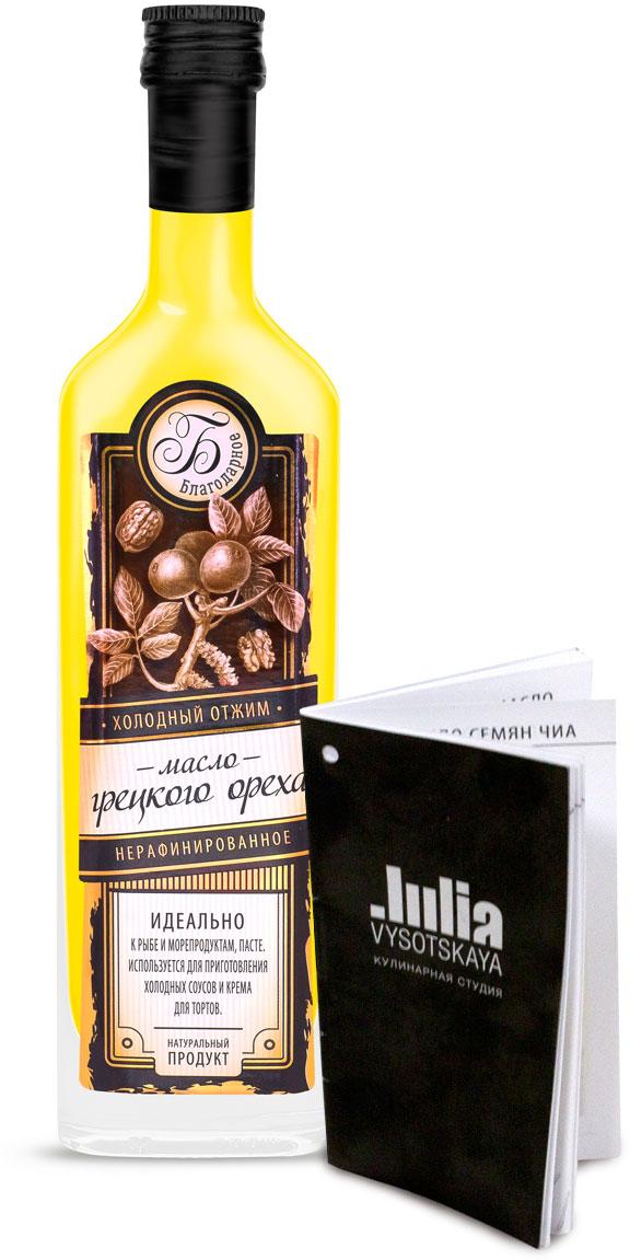 """Масло грецкого ореха """"Благодарное"""" первого холодного отжима имеет оригинальный, насыщенный ореховый вкус и аромат.Содержит витамины В, Е, F, P, кальций, магний, железо, фосфор, цинк, медь, йод, кобальт. Масло из ядер грецких орехов способствует интеллектуальному развитию. Мудрецы Востока говорили: """"Плод ореха — мозг, а выжатое из него масло –— ум"""".Идеально к рыбе и морепродуктам, пасте. Используется для приготовления холодных соусов и крема для тортов, различных десертов, для заправки овощей. Входит в состав национальных блюд: сациви, лобио. Можно смешивать с другими менее ароматными маслами. Добавляйте масло в готовое блюдо перед подачей на стол."""