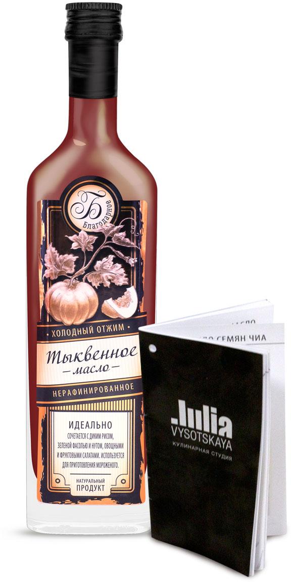 БлагодарноеМаслотыквенное,100 млhk42341Тыквенное масло Благодарное первого холодного отжима имеет нежный и неповторимый вкус свежих тыквенных семечек.Содержит витамины А, В, Е, F, K,Т, магний, фосфор, железо, селен.Идеально сочетается с рисом, зеленой фасолью и нутом, овощными и фруктовыми салатами. Используется для приготовления мороженого. Можно добавлять в десертные блюда, придает тонкий вкус выпечке. Применяют для придания оригинального вкуса холодным маринадам, блюдам из мяса и рыбы, тыквы и кабачков.Добавляйте масло в готовое блюдо перед подачей на стол.