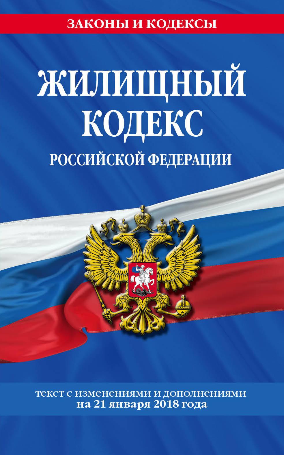 9785040920594 - Жилищный кодекс Российской Федерации - Книга