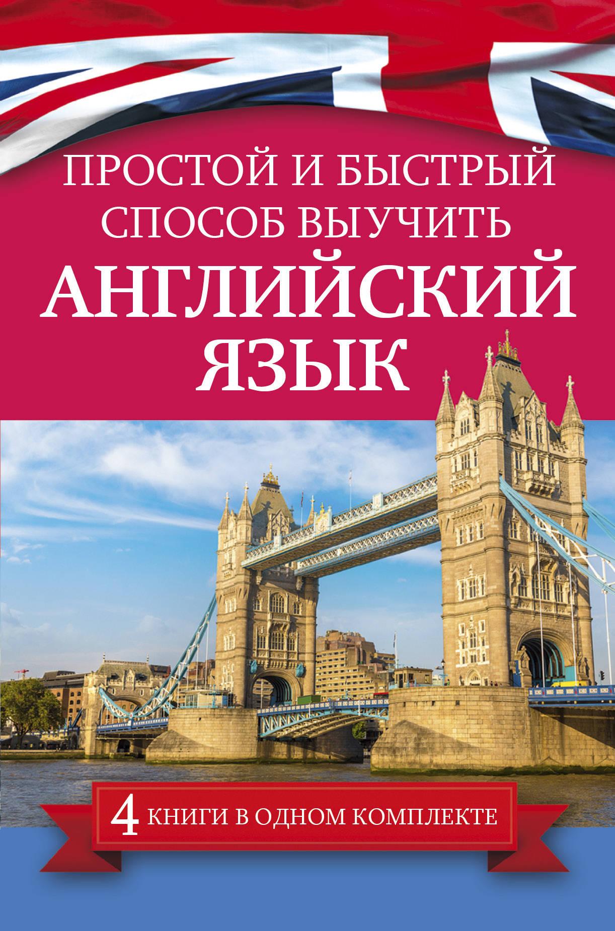 Елена Левко Простой и быстрый способ выучить английский язык (комплект из 4 книг + 2CD) быстрый способ выучить 5 языков комплект из 5 книг в упаковке