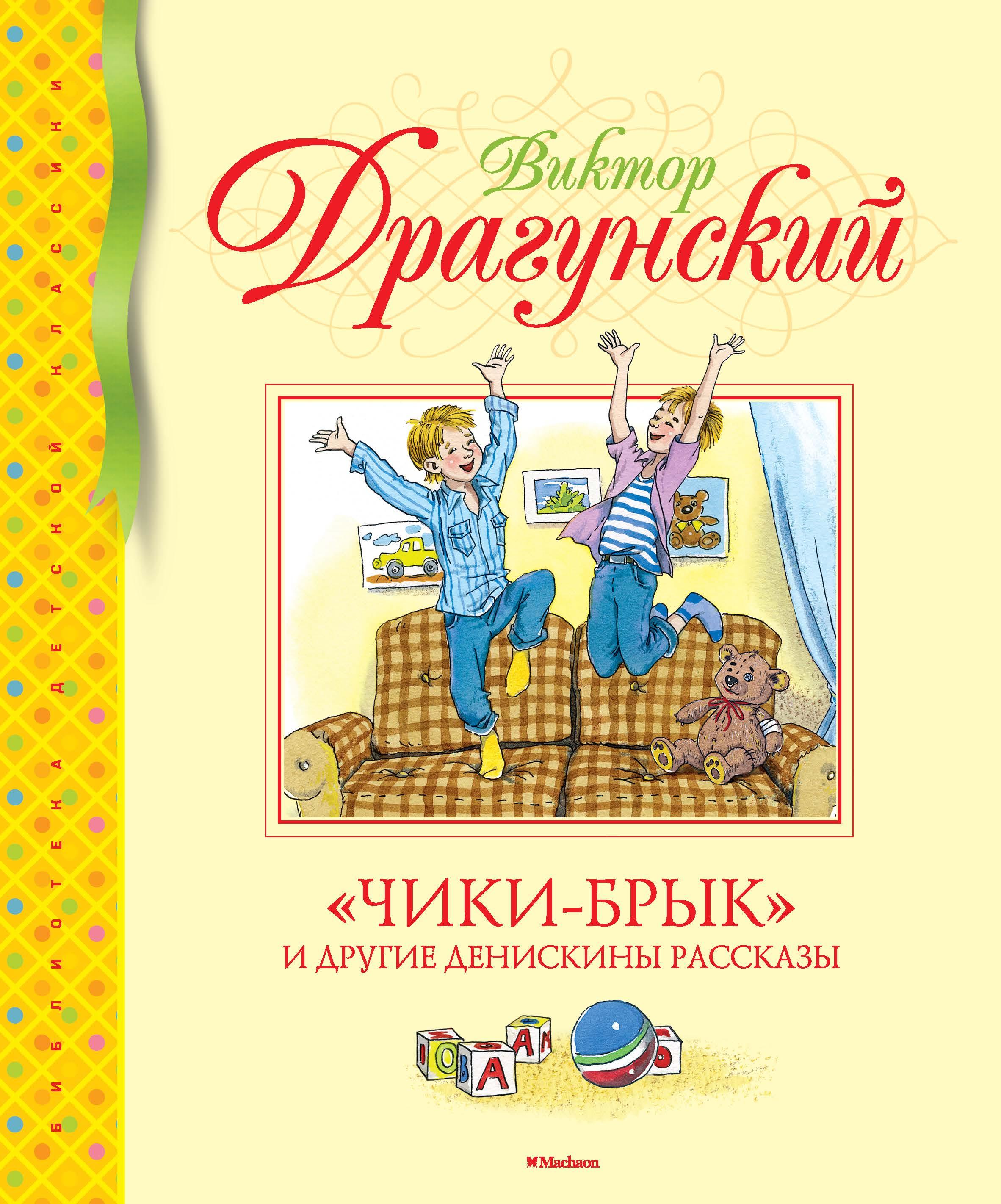 Виктор Драгунский Чики-брык и другие Денискины рассказы виктор драгунский шляпа гроссмейстера