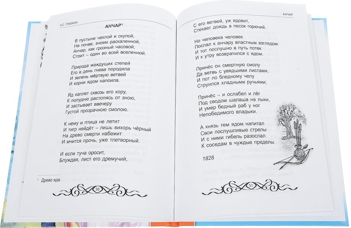 Поэзия золотого века.