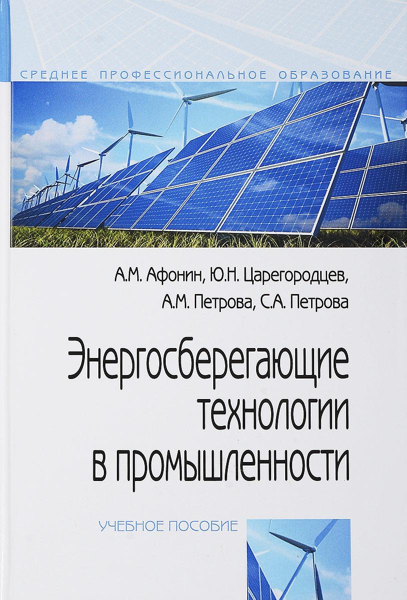 Энергосберегающие технологии в промышленности. Учебное пособие