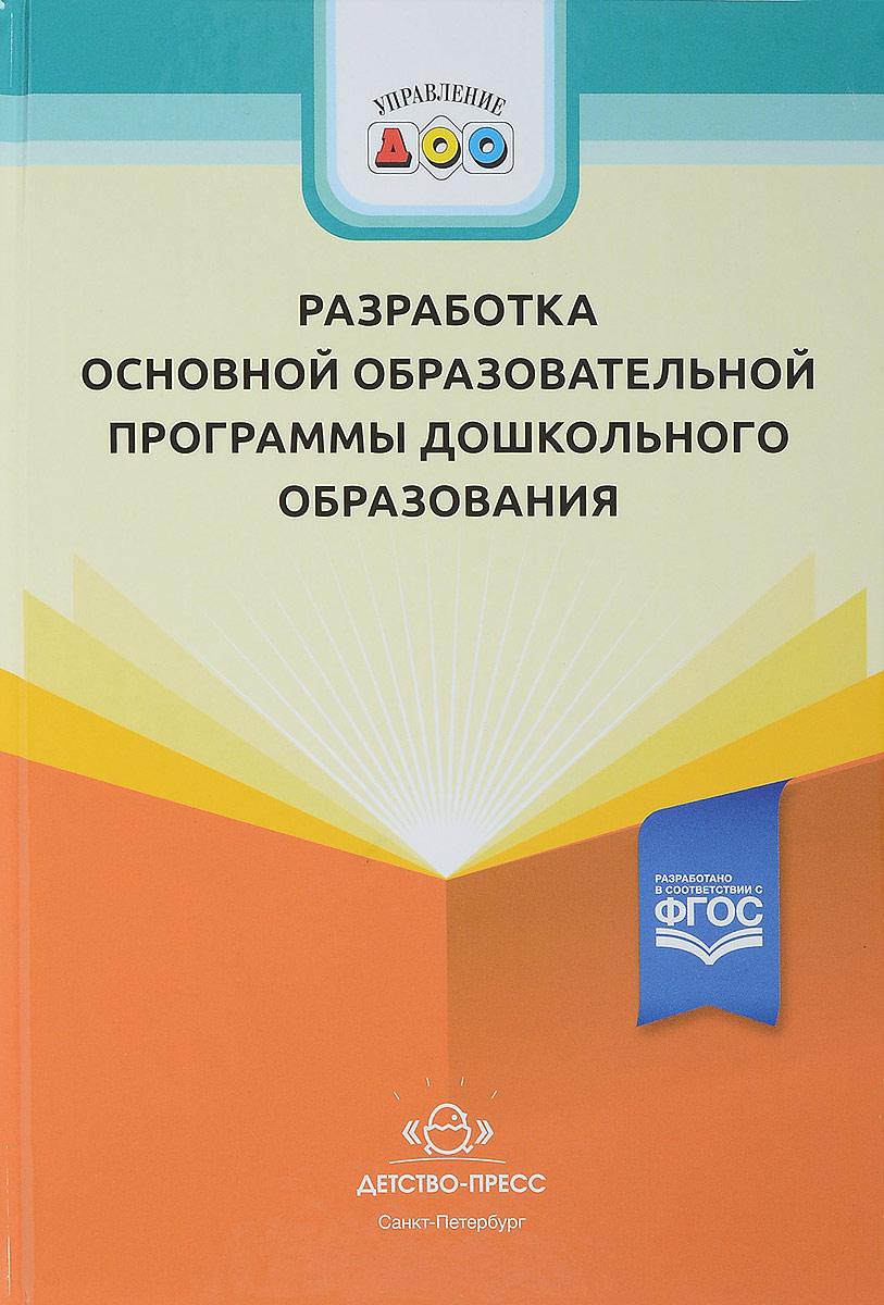 Разработка основной образовательной программы дошкольного образования. А. А. Иевлева