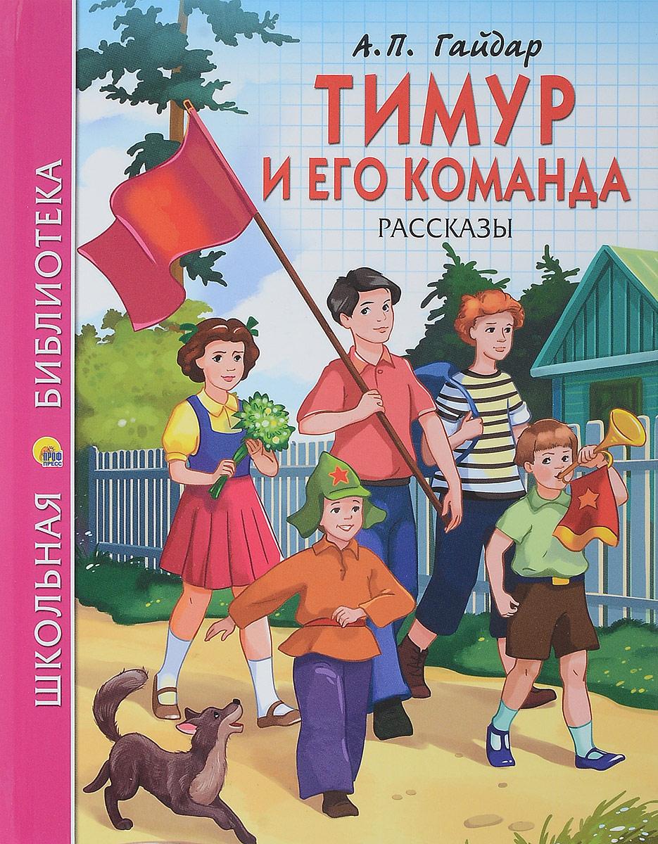 А. П. Гайдар Тимур и его команда. Рассказы гайдар аркадий петрович тимур и его команда
