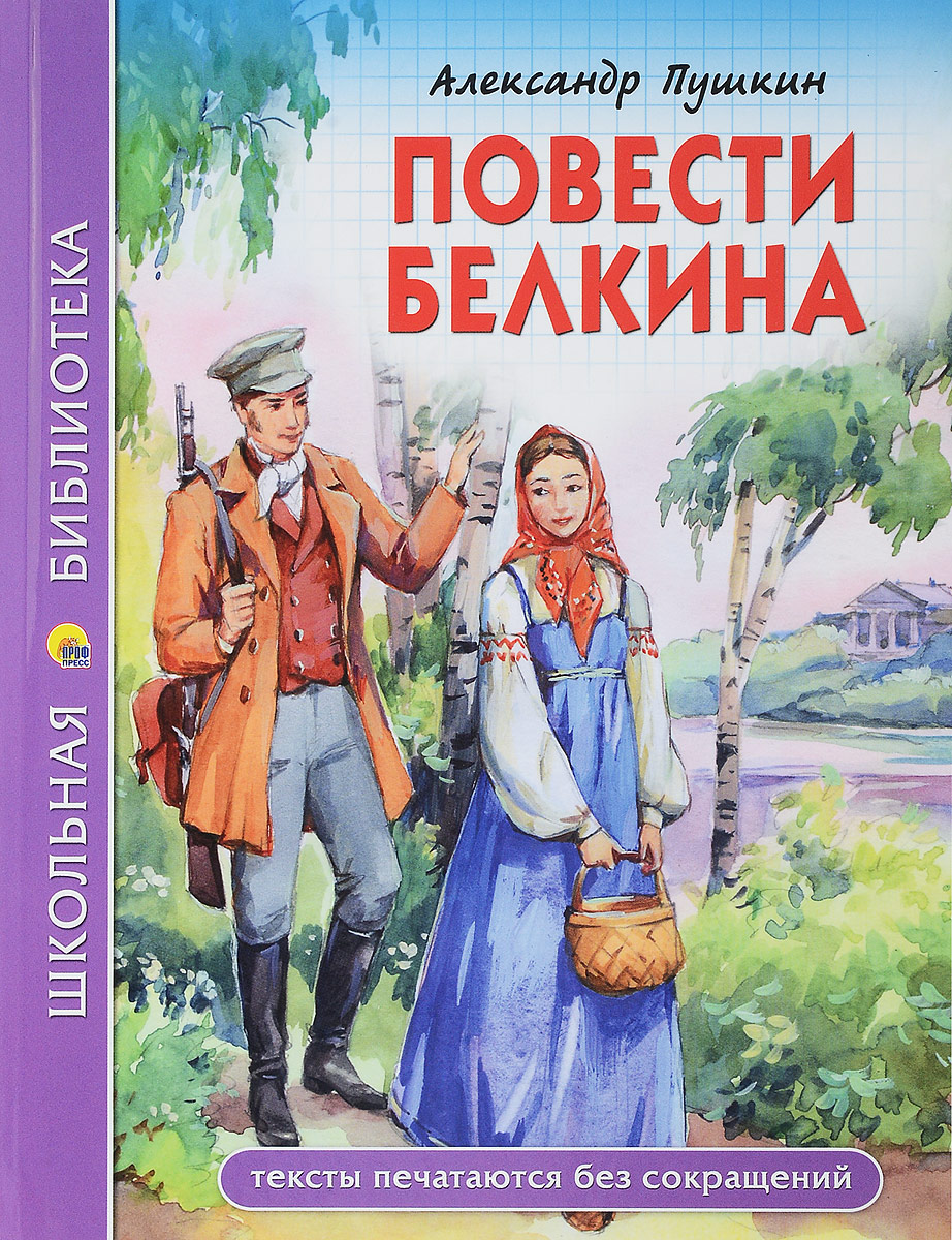 Александр Пушкин Повести Белкина александр пушкин the tales of the late ivan petrovich belkin повести белкина