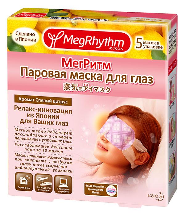 MegRhythm Паровая маска для глаз (Спелый цитрус) 5 шт450500055Снимите напряжение с ваших уставших глаз с помощью паровой маски. Теплый пар температурой около 40 С в течение 10 минут мягко окутывает глаза. * В процессе использования пар невидим, но его эффект можно почувствовать по увлажнению кожи вокруг глаз после завершения процедуры. SPA - процедура на основе согревающего пара успокоит, снимет напряжение, и ваши отдохнувшие глаза снова засияют. Ультратонкий, идеально прилегающий к коже материал. Удобные ушные петли позволяют использовать маску в любом положении. Маска начинает нагреваться сразу после вскрытия что делает ее удобной для использования в любой ситуации. Гигиеническая одноразовая маска удобна в использовании. Уважаемые клиенты! Обращаем ваше внимание на то, что упаковка может иметь несколько видов дизайна. Поставка осуществляется в зависимости от наличия на складе.