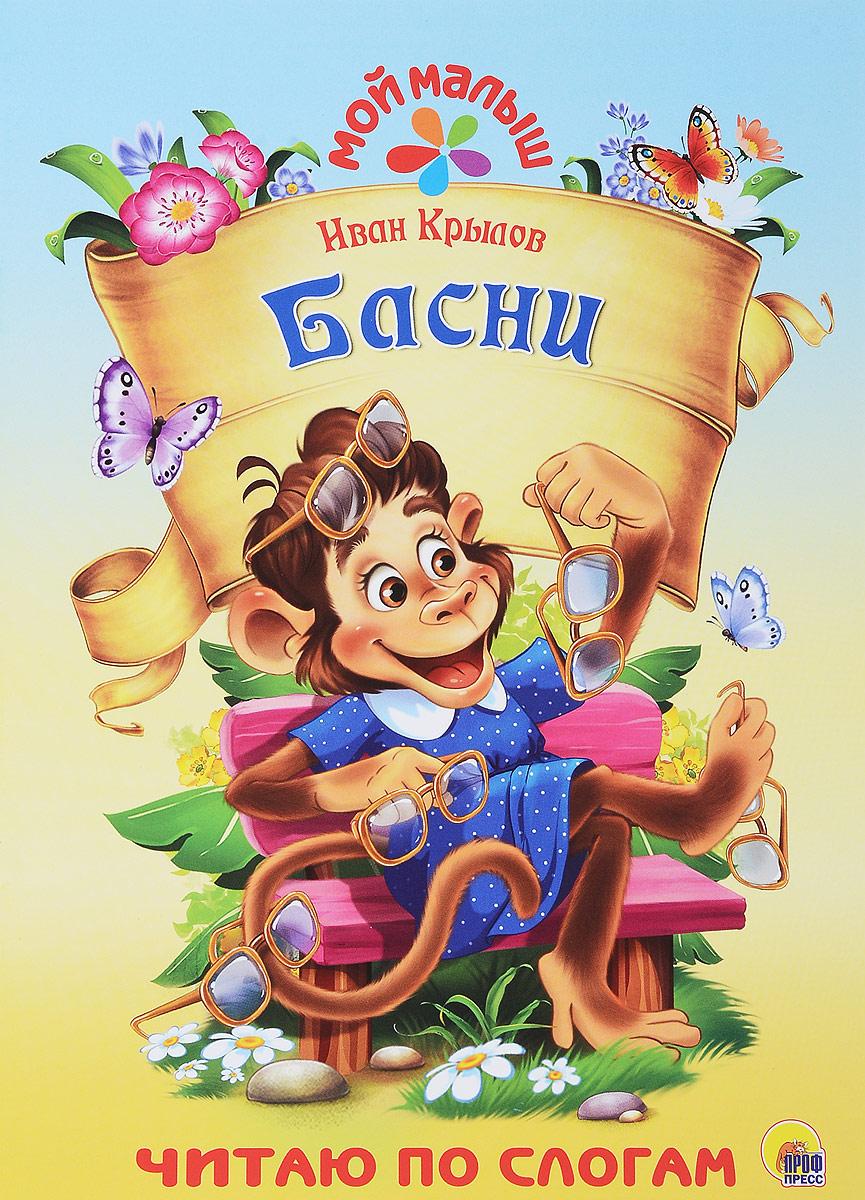 Иван Крылов Иван Крылов. Басни иван крылов басни