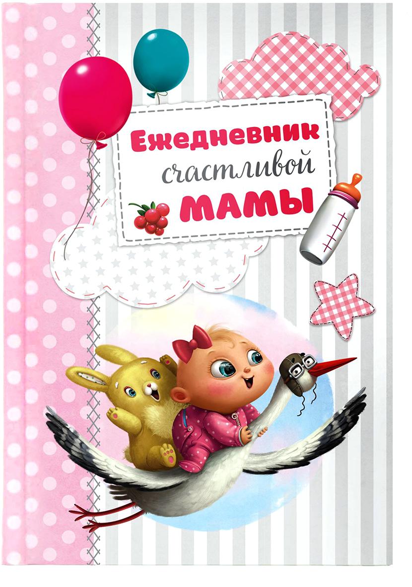 Sima-land Ежедневник мини Ежедневник счастливой мамы недатированный 80 листов делай ежедневник творческого человека новое оф