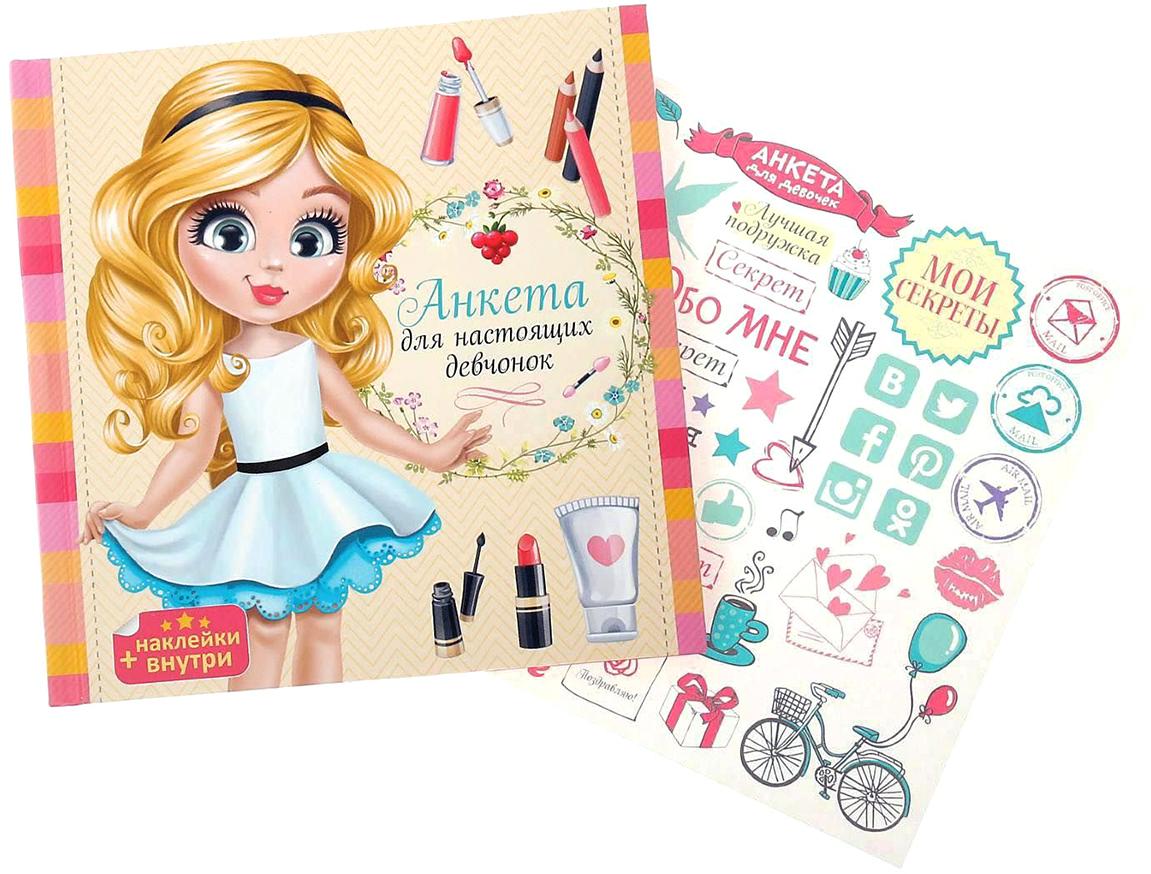 Sima-land Анкета для девочек с наклейками Анкета для настоящих девчонок недатированная 20 листов sima land мебель для кукол кухня 452179