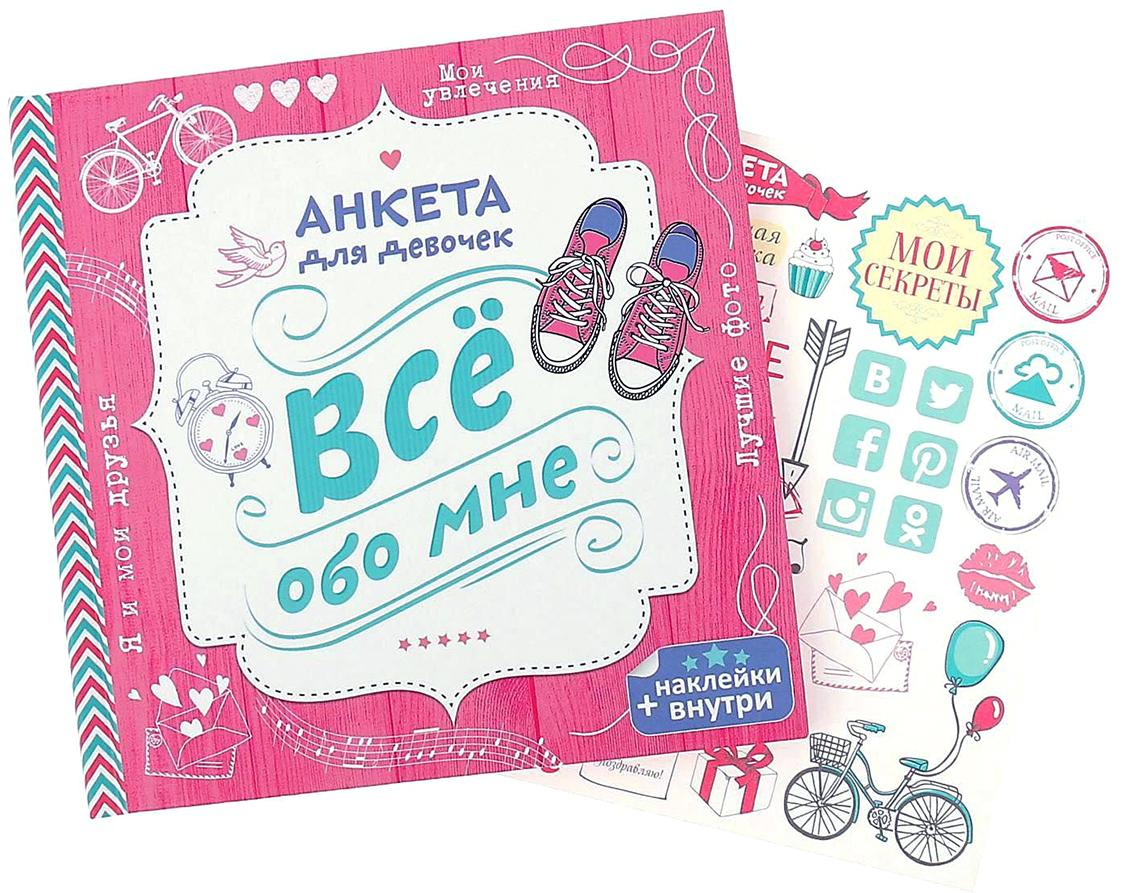 Sima-land Анкета для девочек с наклейками Все обо мне недатированная 20 листов