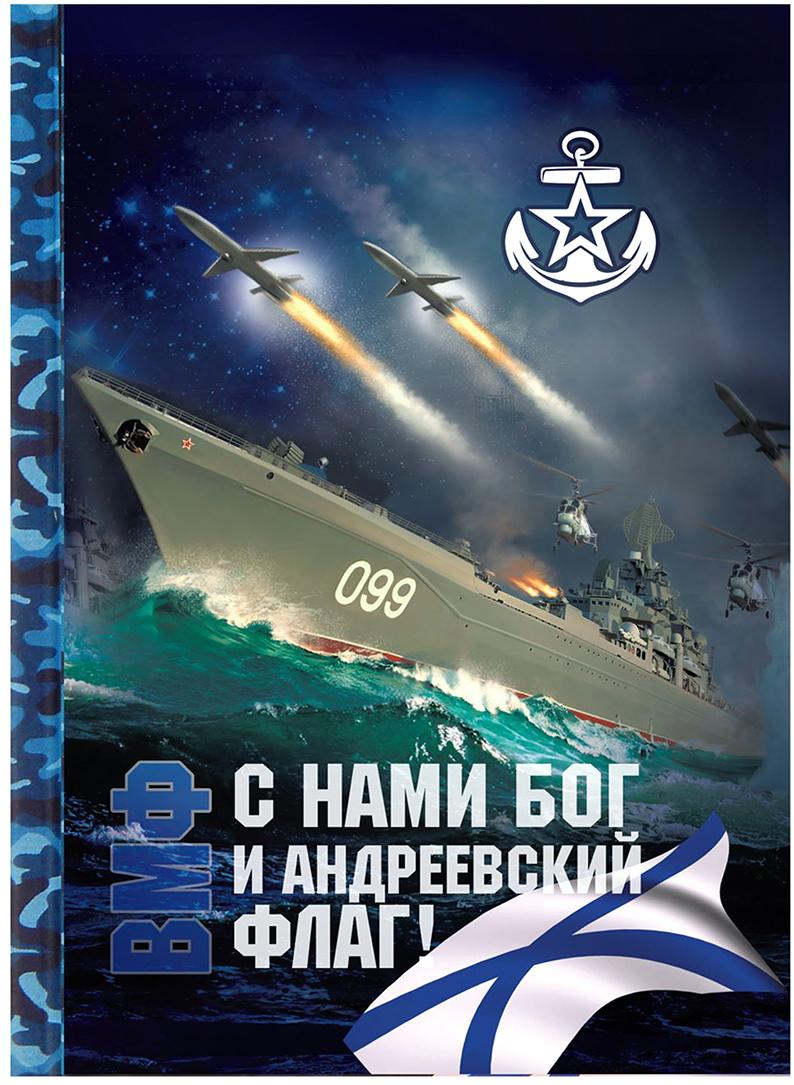 Sima-land Ежедневник мини ВМФ 80 листов делай ежедневник творческого человека новое оф