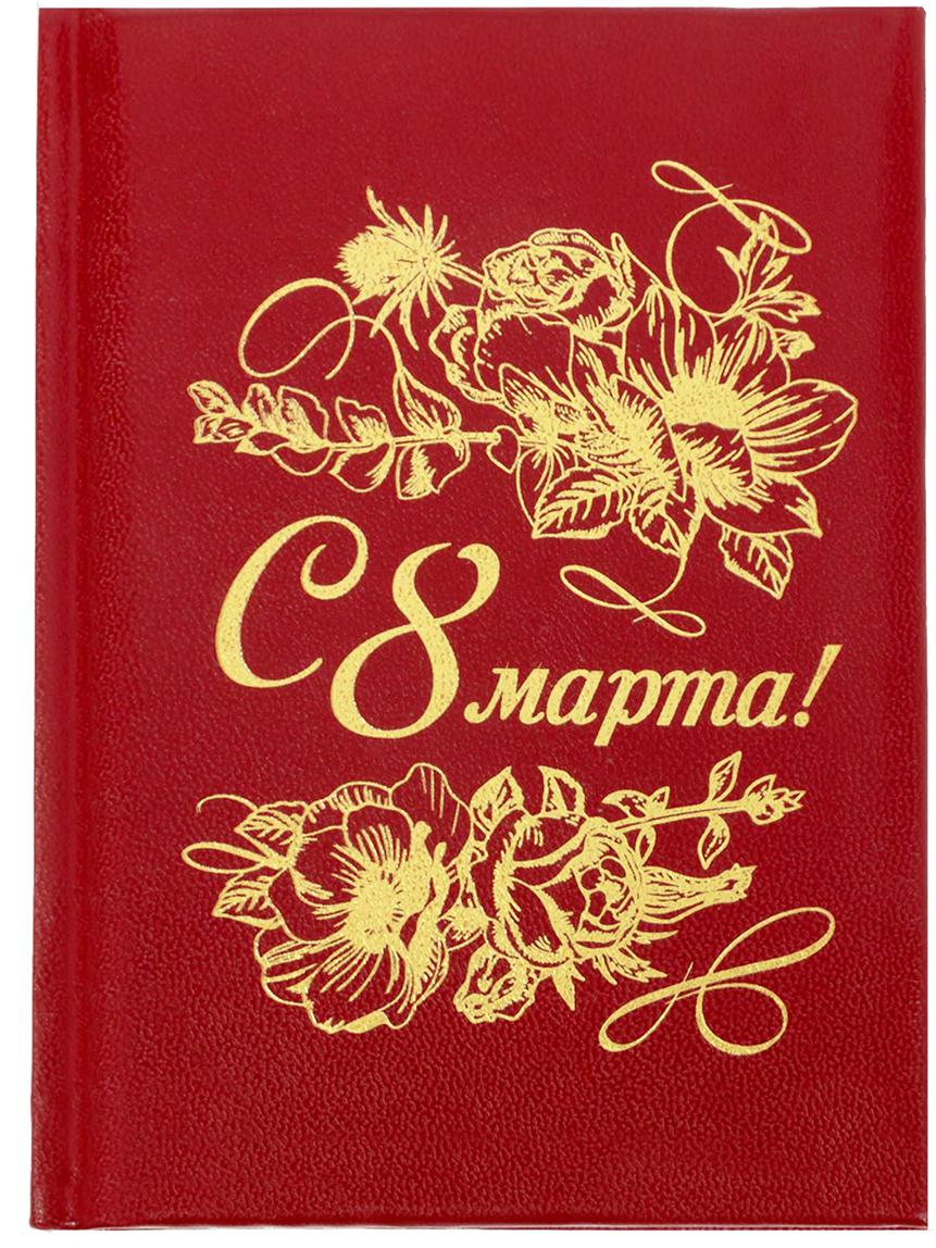 цена на Sima-land Записная книжка С 8 марта! недатированный 80 листов
