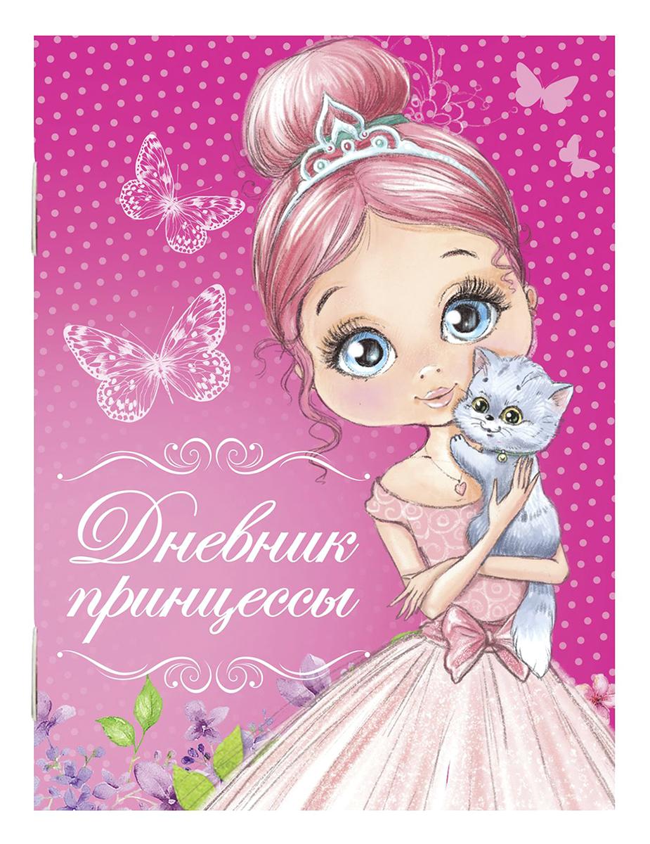 Sima-land Блокнот Дневник принцессы 32 листа в линейку sima land мебель для кукол кухня 452179