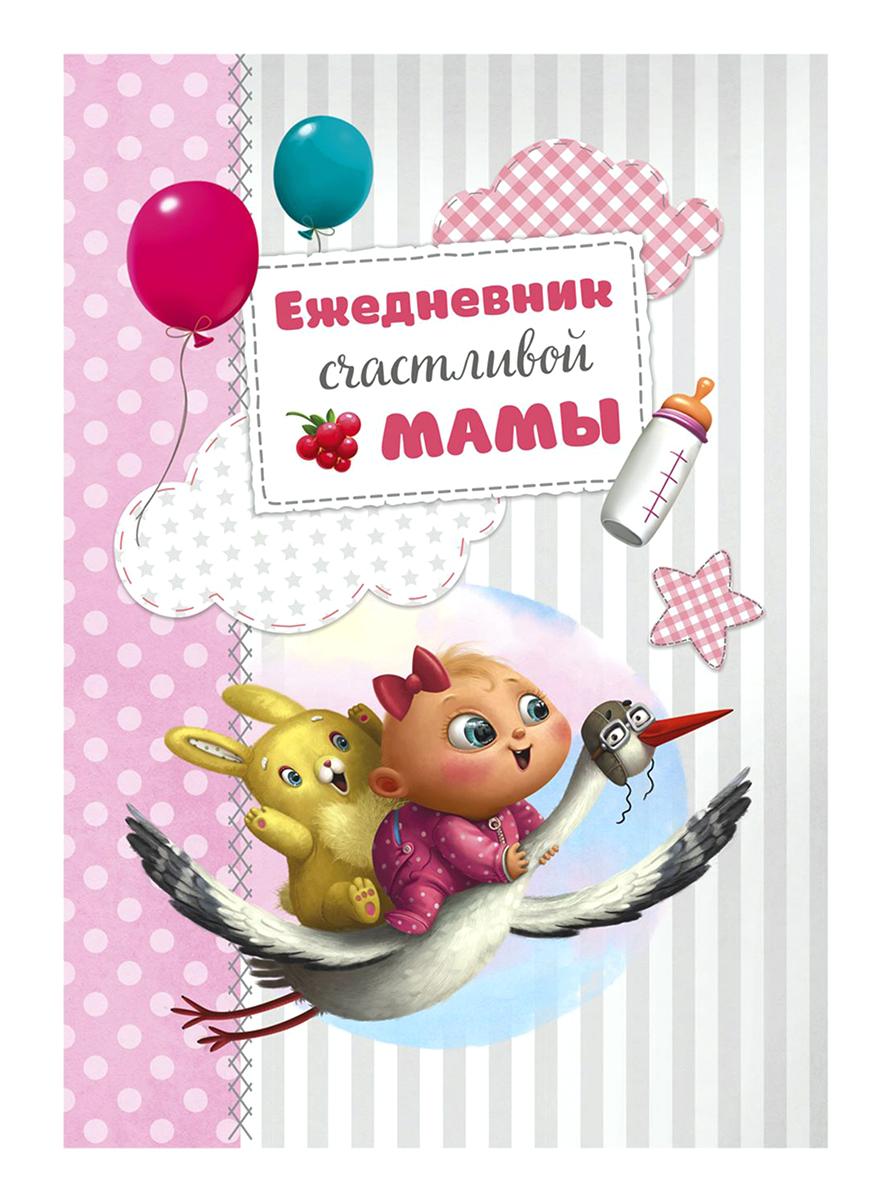 Sima-land Ежедневник Ежедневник счастливой мамы недатированный 80 листов делай ежедневник творческого человека новое оф