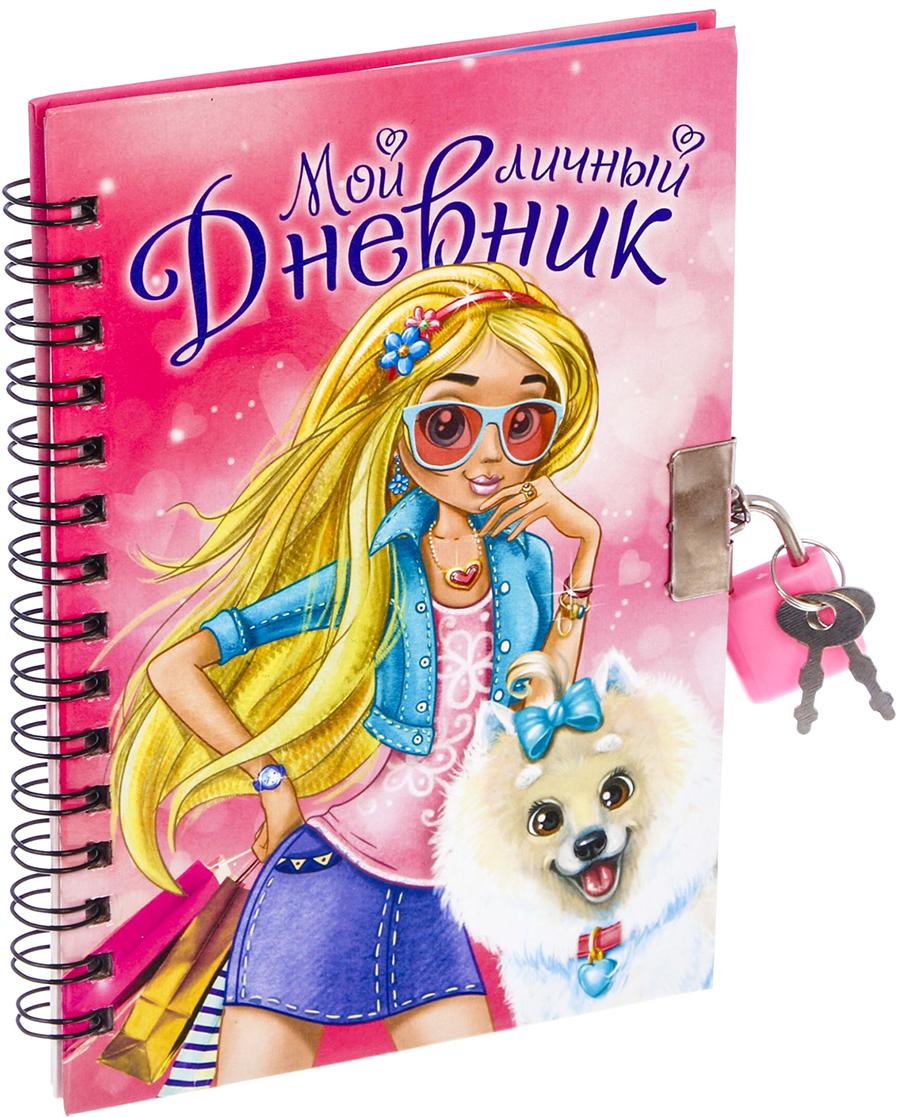 цена на Sima-land Записная книжка на замочке Мой личный дневник недатированный 50 листов