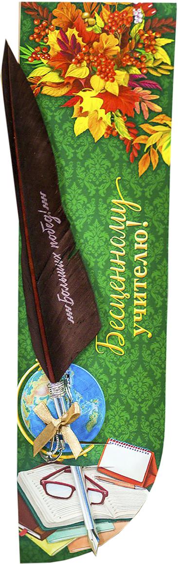 Sima-land Перо для письма подарочное Бесценному учителю2461029Сувенир представлен на авторской подложке-открытке с поздравлением. Преимущества: индивидуальный дизайн, натуральное перо, металлический корпус. На обратной стороне подложки вы можете оставить памятные пожелания.